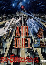 空中决战(Air Duel)街机版