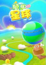 糖果星球电脑版PC安卓版v1.3.3