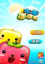 水果连连看电脑版官方中文版