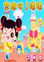 奔跑吧琪琪电脑版安卓PC中文版v1.50