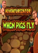 冒险勇者:当猪会飞