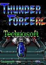 雷霆力量AC(ThunderForce AC)街机版