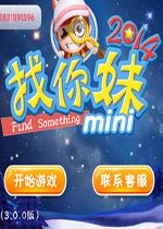 找你妹2014清新版官方中文版v3.0.0