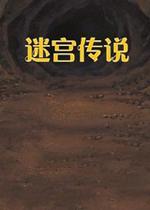 迷宫传说1