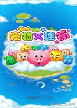 宠物X连萌电脑版安卓中文版v1.3.106