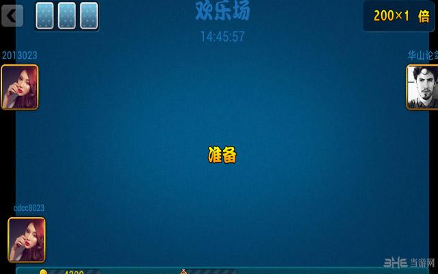 村长斗地主电脑版截图2