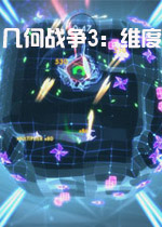 几何战争3:维度(Geometry Wars 3: Dimensions)破解版
