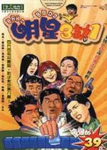 明星三缺一2013(STAR31.Chinese.Mahjong)中文版