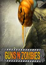 枪战僵尸(Guns n Zombies)集成外星人DLC中文破解版v2.1f1