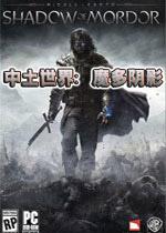 中土世界暗影魔多整合6.1号升级档+全DLCs中文破解版v5.5