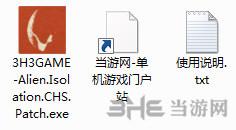 异形隔离简体中文汉化补丁截图1