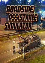 道路救援模拟