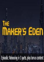 制造者的伊甸园(The Maker's Eden)第1-2章破解版