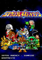SD高达新的战斗(SD Gundam Neo Battling)街机版