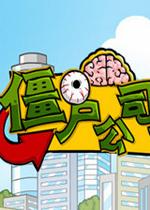 僵尸公司(Zombies Inc)中文汉化Flash版