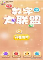 数字大联盟电脑版PC中文版