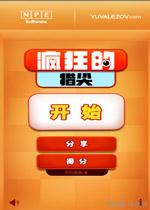 疯狂的指尖电脑版(Psychos-Tap)安卓中文版v3.0.4