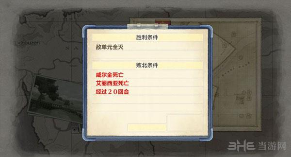 战场女武神截图3
