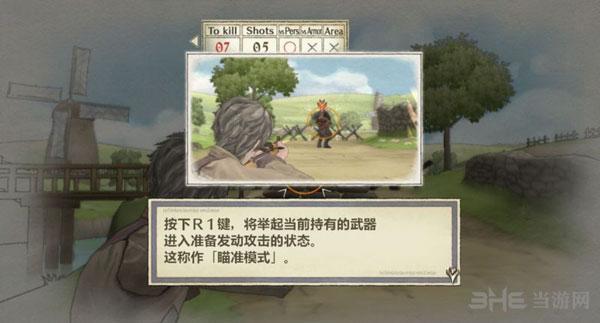 战场女武神截图5