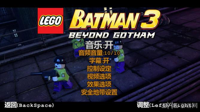 乐高蝙蝠侠3飞跃哥谭市简体中文汉化补丁截图0