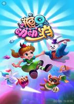 糖果萌萌消电脑版官方中文版