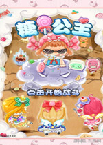 糖果公主电脑版安卓中文版v3.3.2