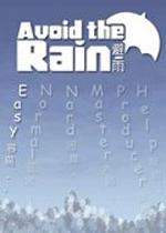 避雨(Avoid The Rain)中文版