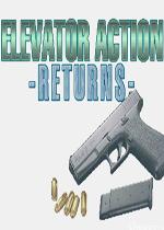 �梯大��2(Elevator Action 2)街�C版