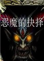 恶魔的抉择中文版
