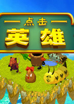 点击英雄(Clicker Heroes cn)PC汉化中文版v0.22