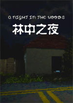 林中之夜(A Night in the Woods)PC修正版
