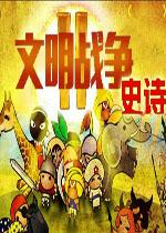 远古文明战争2史诗