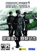 英雄连2:西线军团全DLC(含阿登突击)中文破解版