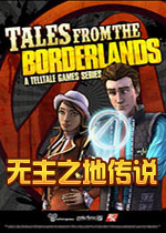 无主之地传说(Tales from the Borderlands)第一章中文破解版
