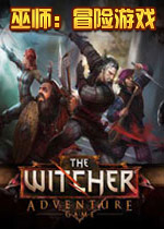 巫师:冒险游戏(The Witcher Adventure Game)中文破解版v1.25