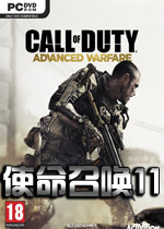 ʹ���ٻ�11���߼�ս��(Call of Duty:Advanced Warfare)PC�����ƽ��
