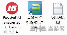 足球经理2015简体中文汉化补丁修正版截图1