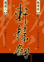 轩辕剑黄金纪念版