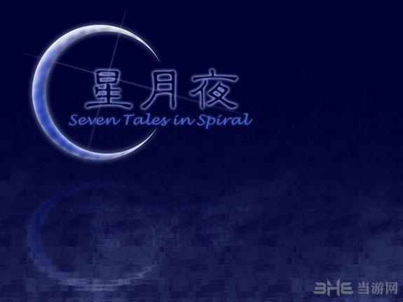 星月夜截图0