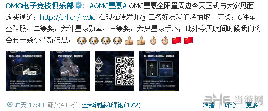 UZI确认加入OMG3