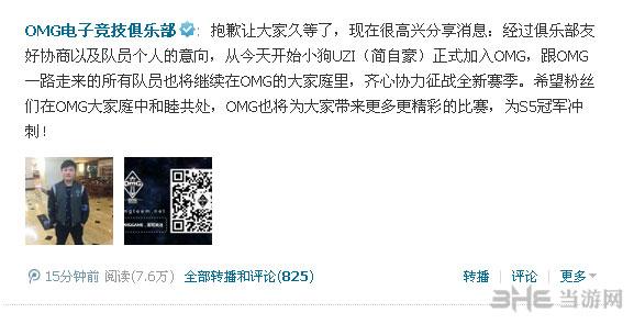 UZI确认加入OMG4