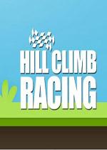 登山赛车无限金币版(Hill Climb Racing)安卓破解版