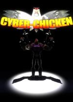 赛搏鸡(Cyber Chicken)硬盘版
