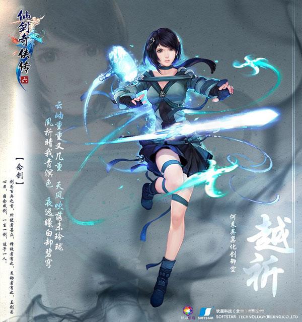 仙剑奇侠传6女主角越祈1