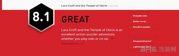 劳拉和奥西里斯神庙获IGN8.1好评