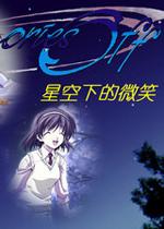 秋之回忆:星空下的微笑中文版