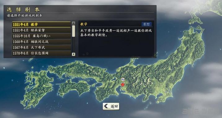 信长之野望14创造PK版简体中文汉化补丁截图0