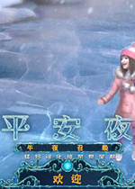 平安夜:午夜召唤v1.0汉化中文典藏破解版