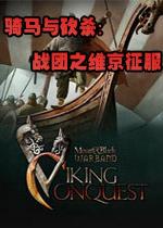 骑马与砍杀:战团之维京征服中文破解版v2.023