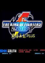 拳皇2001�L云再起加��版
